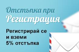Отстъпка при регистрация